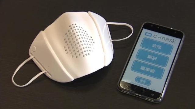 翻译要失业了?日本企业推出智能口罩,一张嘴就能译成八国语言