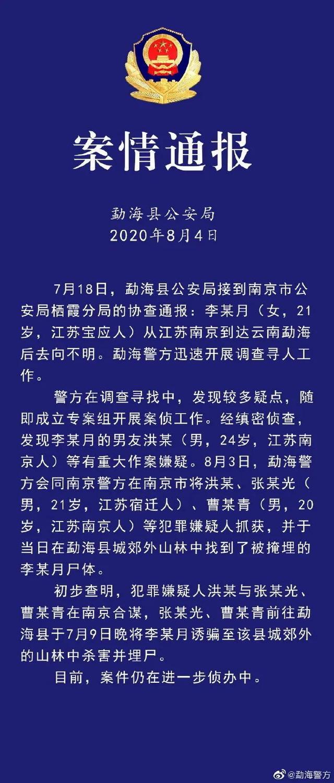 警方通报!南京失联女大学生已遇害!男友被抓……