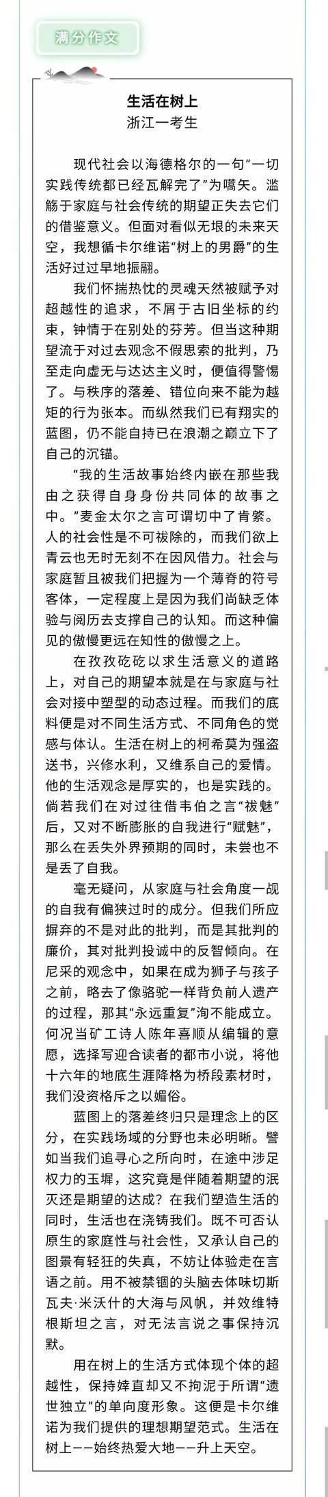 2007江苏高考作文《怀想天空》全文 浙江教育考试院回应满分作文