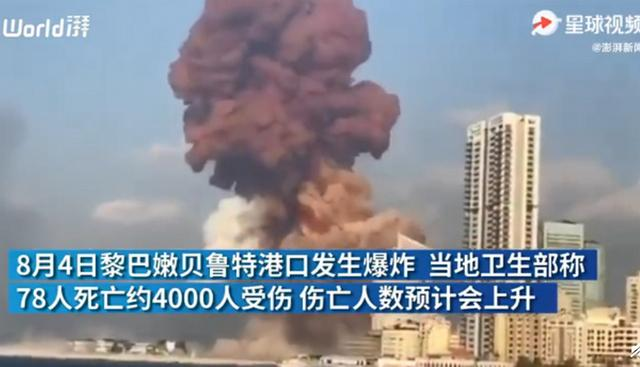 黎巴嫩爆炸造成25万人无家可归,中国志愿者赴黎巴嫩爆炸现场