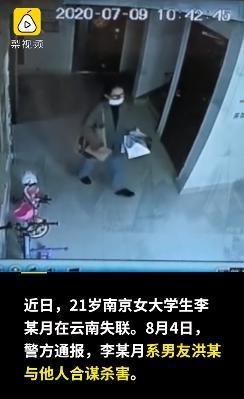 南京遇害女生父母前往云南处理后事,凶手父亲是司法机关干部