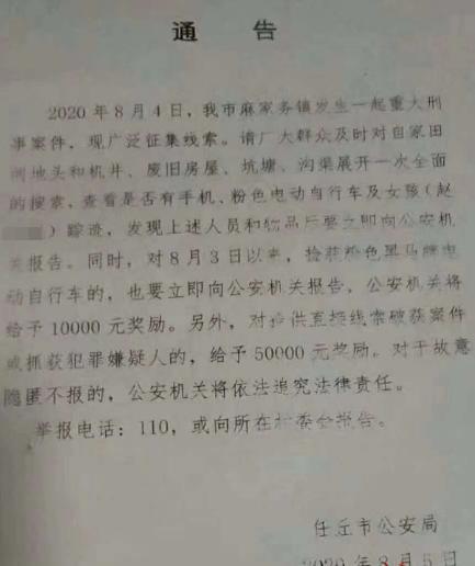 河北任丘一名12岁女孩遭绑架后遇害,携百万赎金逃跑的嫌犯落网