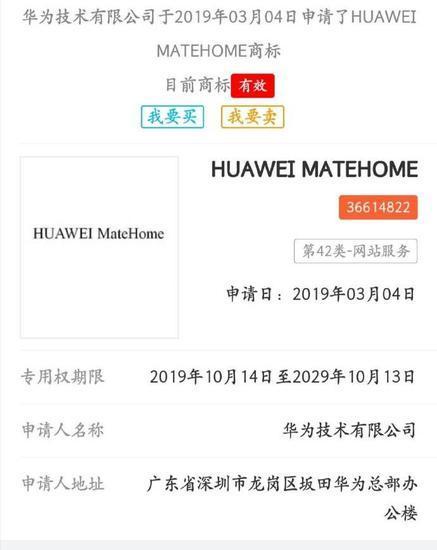"""华为新商标""""Huawei MateHome""""曝光"""