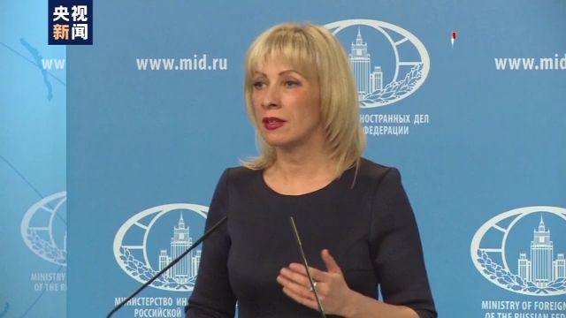 俄罗斯外交部谴责美国打压抖音海外版 称美方行为是不正当经济竞争