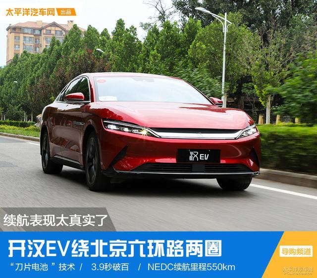 开汉EV绕北京六环路两圈,这续航表现太真实了