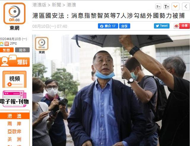 港媒:涉嫌勾结外国势力,违反香港国安法,黎智英等7人被港警拘捕