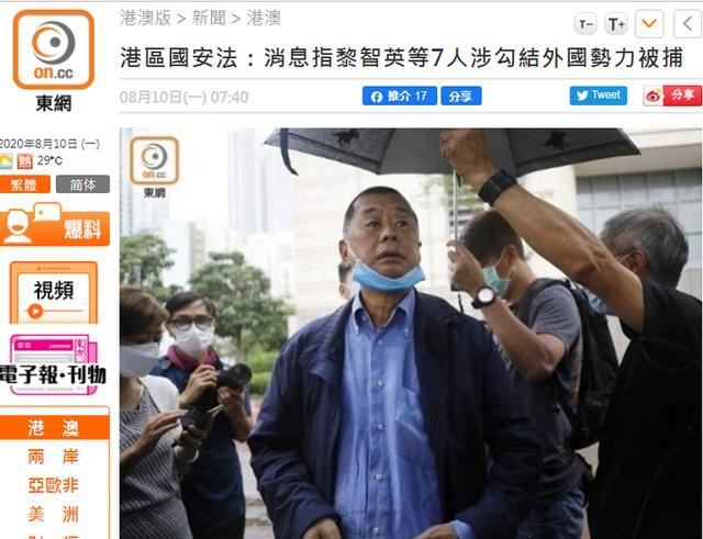港媒:涉嫌违反香港国安法,黎智英等7人被拘捕