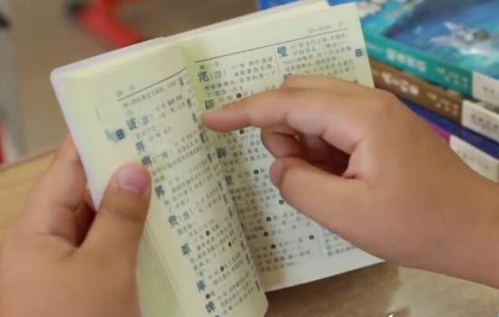 """""""点赞""""""""二维码""""等被收入新版《新华字典》"""