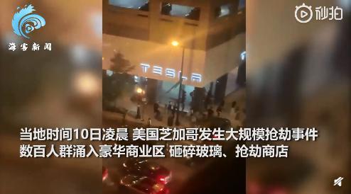 芝加哥发生大规模抢劫!数百人涌入豪华商业区,砸碎玻璃抢劫商店,13名警察受伤100多人被捕