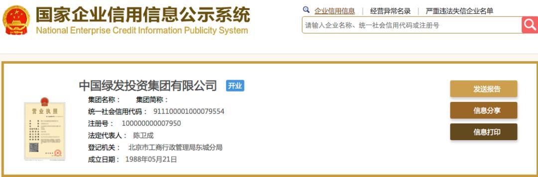 """鲁能100%股权划转中国绿发,处置过程""""一波三折"""""""