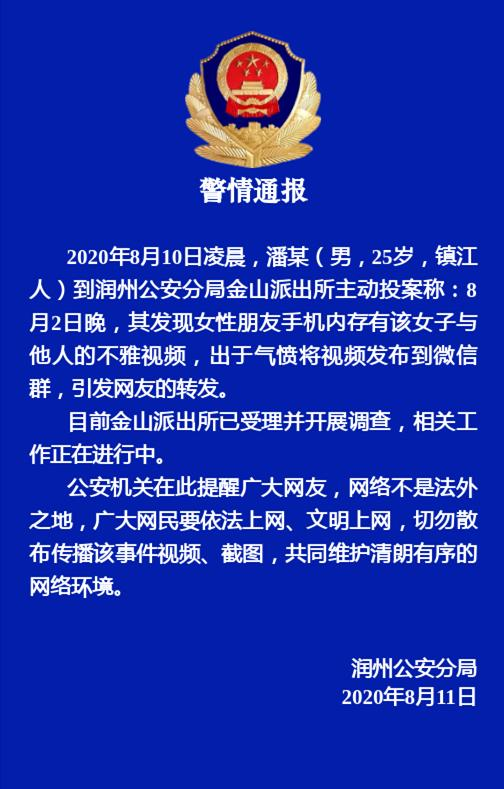 疑似高中师生私密视频在网上传播,发布者已投案,镇江警方正调查