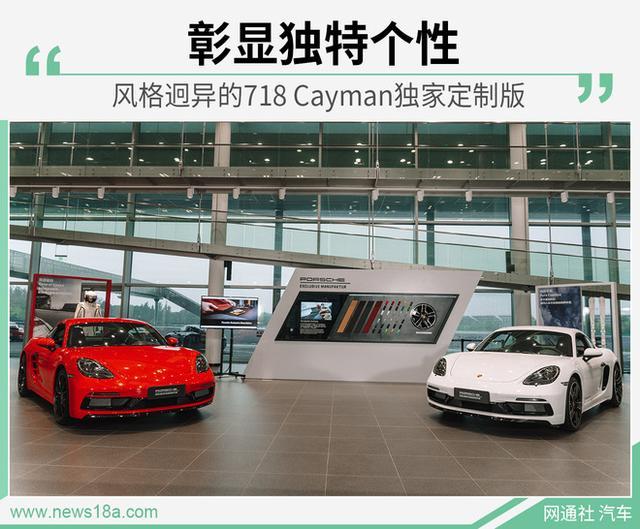 保時捷718 Cayman定制版 相同車型亦有不同風格
