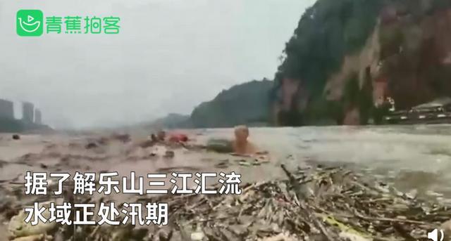 四川乐山近10人组团洪水中游泳,网友:太危险!