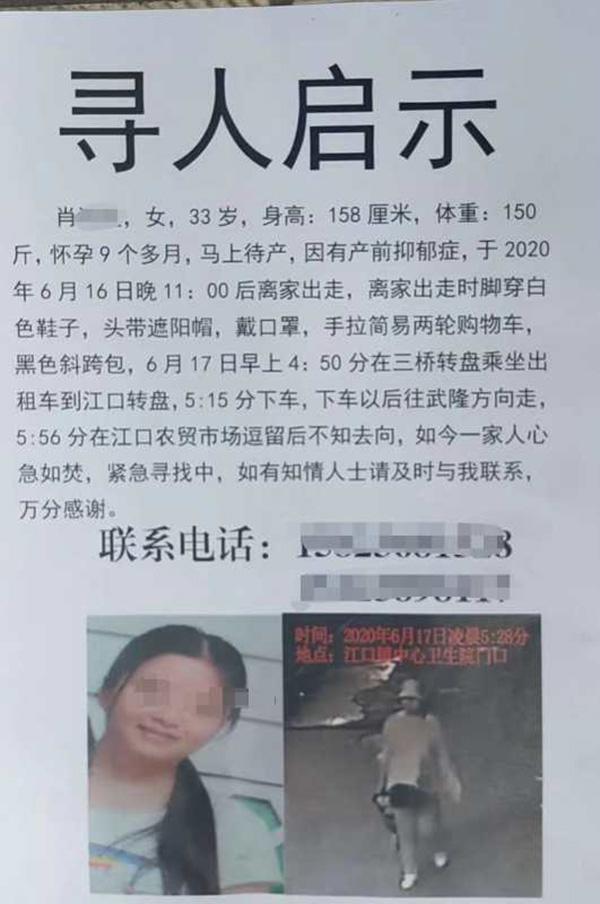 重庆失踪女子被找到后警方称未怀孕,丈夫:之前摸肚子鼓鼓的