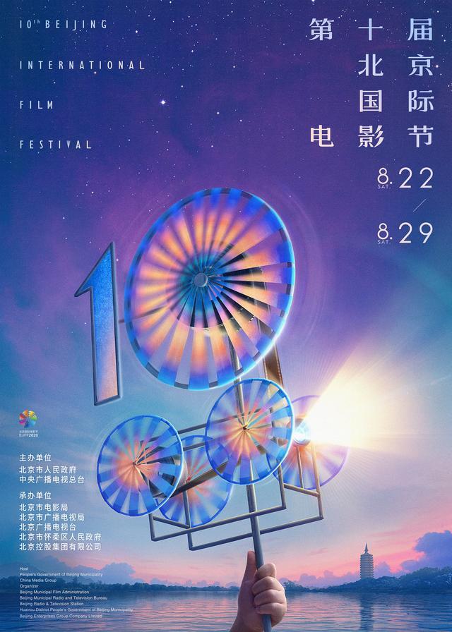 第十届北京国际电影节公布主海报,吴京任形象大使