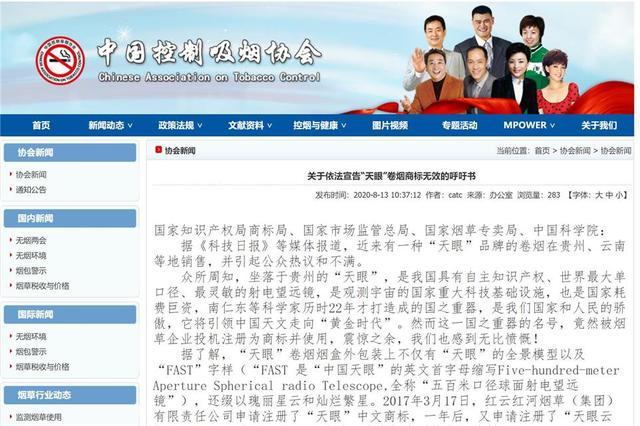 """中国控制吸烟协会呼吁依法宣告""""天眼""""卷烟商标无效"""
