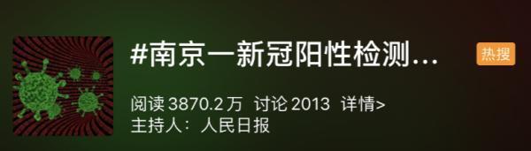 深夜通报!南京一女子在日本新冠病毒检测阳性,行动轨迹公布