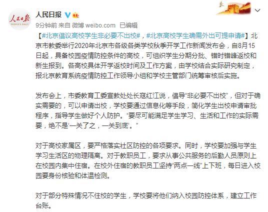 北京市教委:北京倡议高校学生非必要不出校,确需外出可提申请