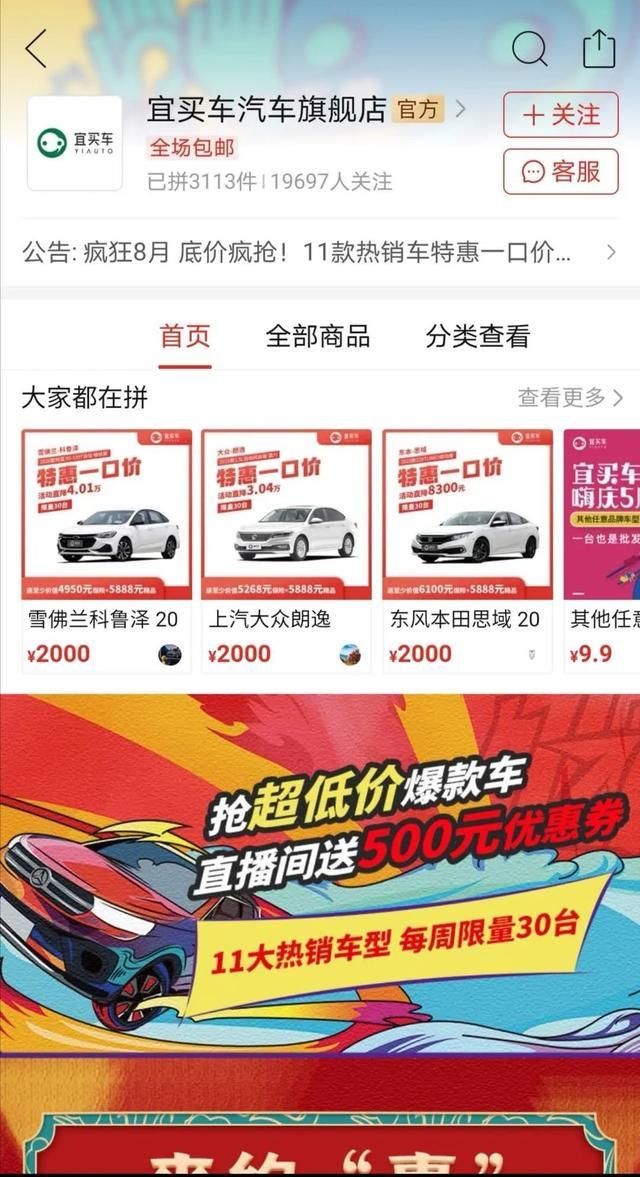 """拼多多硬刚特斯拉!消费者获2万元补贴""""拼车"""",特斯拉:拒绝交车"""