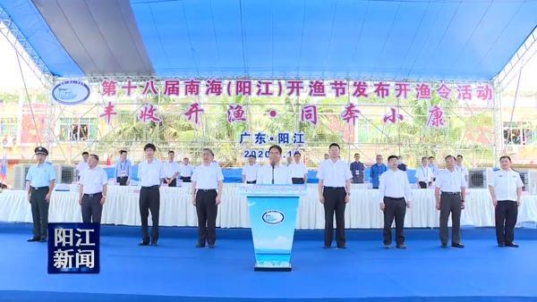 第十八届南海(阳江)开渔节开船仪式在海陵岛闸坡国家中心渔港举行 全省渔船乘风破浪奔赴南海渔场