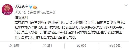 """吉祥航空回应""""网传飞行员散发不雅照片事件"""":已被停飞处理"""