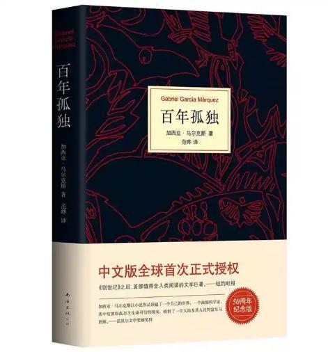 《百年孤独》究竟多伟大?仅仅1句开场白,就影响中国一整代作家插图(11)