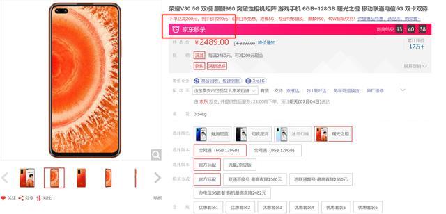 """狂降1000元!128G+麒麟990,荣耀旗舰跌至""""小米价"""""""