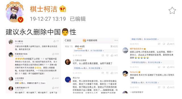 柯潔宣布無限期退出微博,幕后兇手找到了@帶帶大師兄