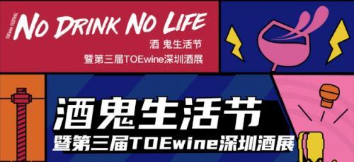 TOEwine深圳酒展全面升级!2020酒鬼生活节9月等你解锁!