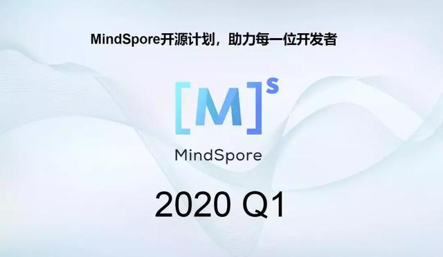 华为发布算力最强AI处理器Ascend 910及AI计算框架MindSpore