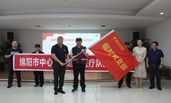 北京,我们来了!绵阳市中心医院人再出征