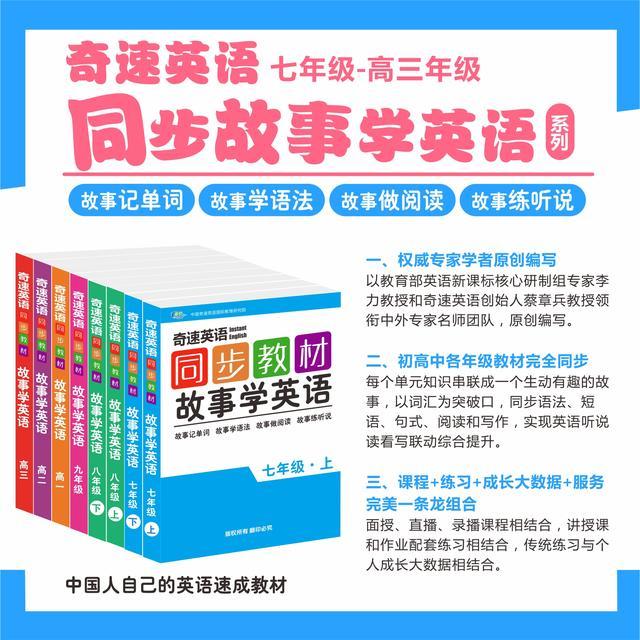 奇速英语夏令营高中班―德阳高二学员任晋青,挑战高考3500词汇