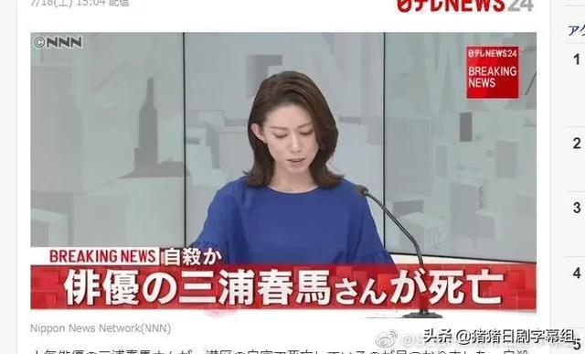 「突发新闻」演员三浦春马去世