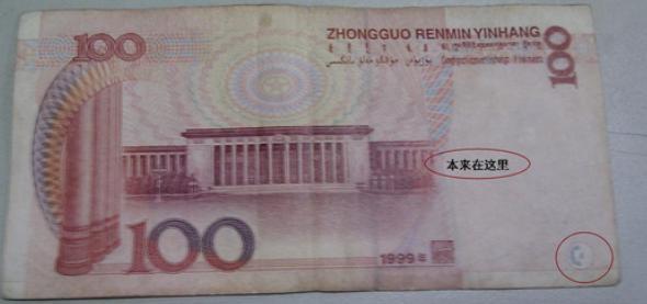 如何判断错版人民币?