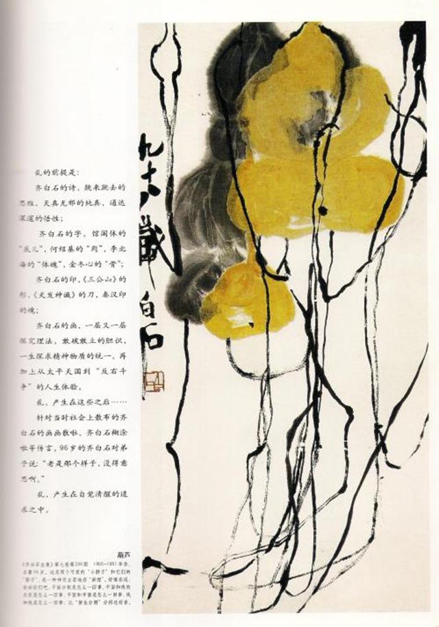 齐白石人生中的最后一幅画:踉跄走出卧室下笔,却被后世称为神作