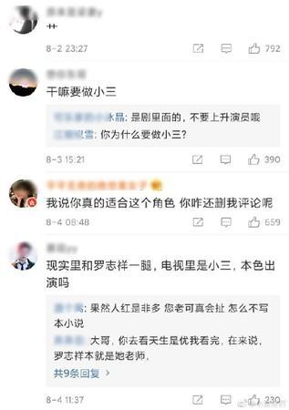 《三十》林有有沦陆版韩素希 网扒3年前合照罗志祥:小三本色出演