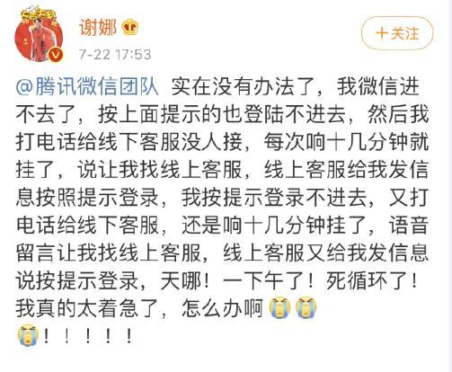 谢娜发微博求助微信团队:一小时解决所有故障!网友:我咋不行?