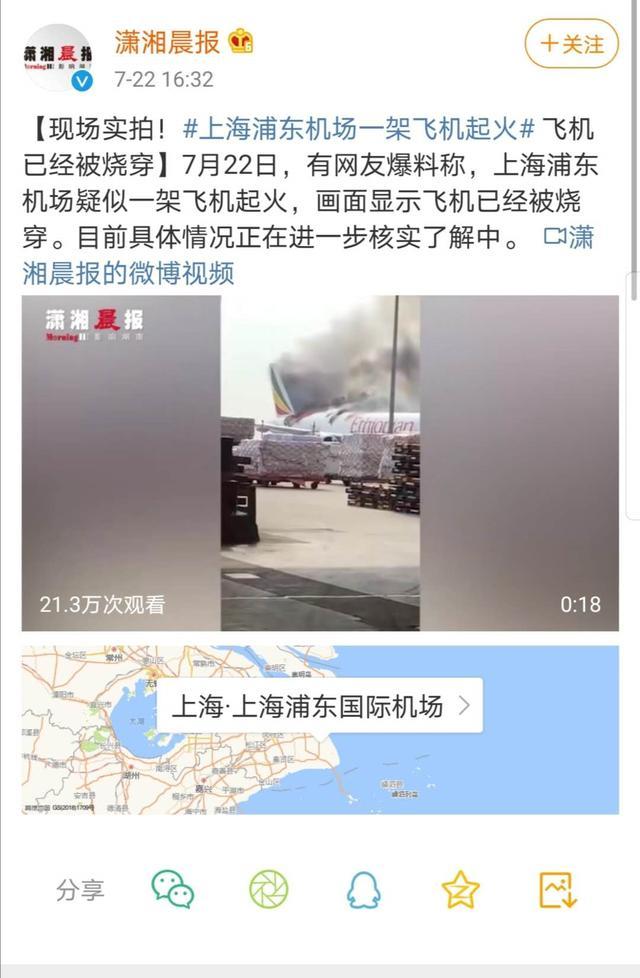 现场实拍!上海浦东机场一架飞机疑似起火