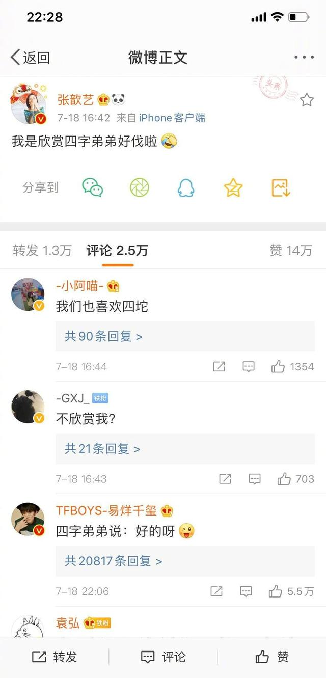 张歆艺发文追星四字弟弟 获易烊千玺俏皮回复 最成功的粉丝!