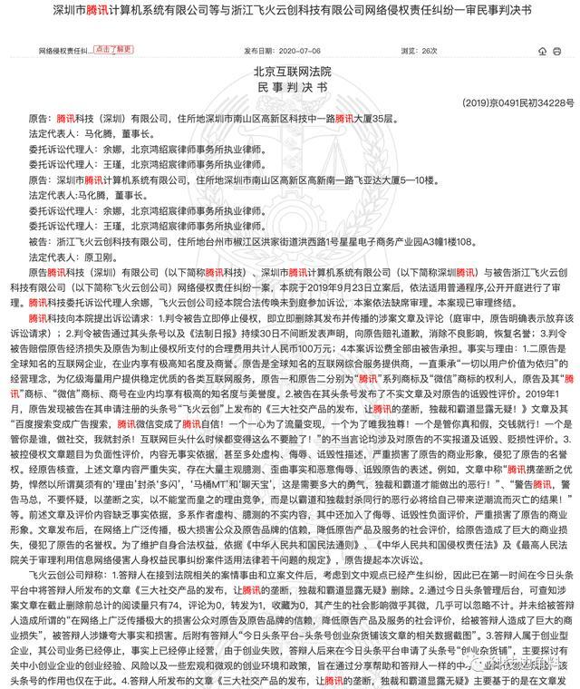 自媒体发文指责腾讯微信垄断霸道,赔了3.4万元