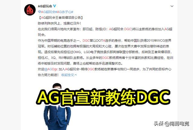 AG新教练DGC引争议,曾因低级失误输掉比赛?他的背景超乎想象
