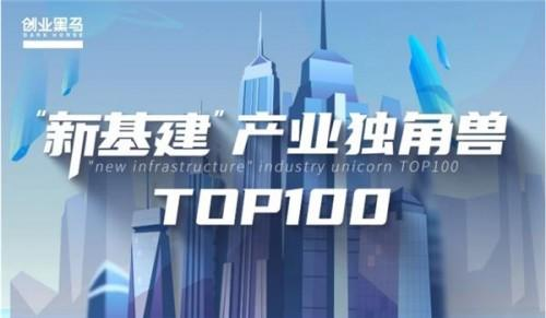 新基建产业独角兽TOP100发布,前海梧桐并购多家投资企业上榜