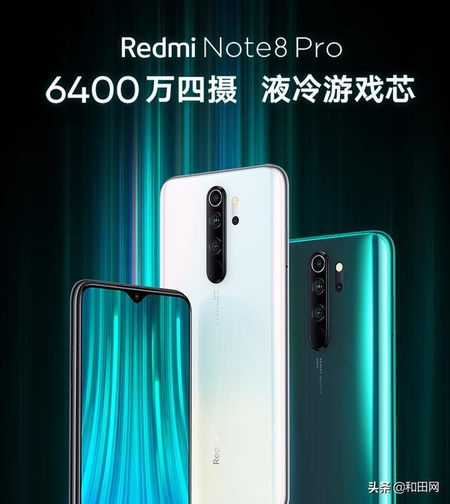 游戏手机小米Redmi Note8Pro上手体验