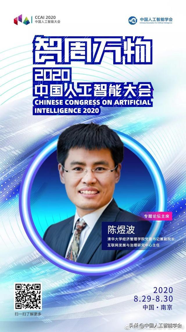CCAI 2020 | 陈煜波:放眼数字经济 纵观全国发展