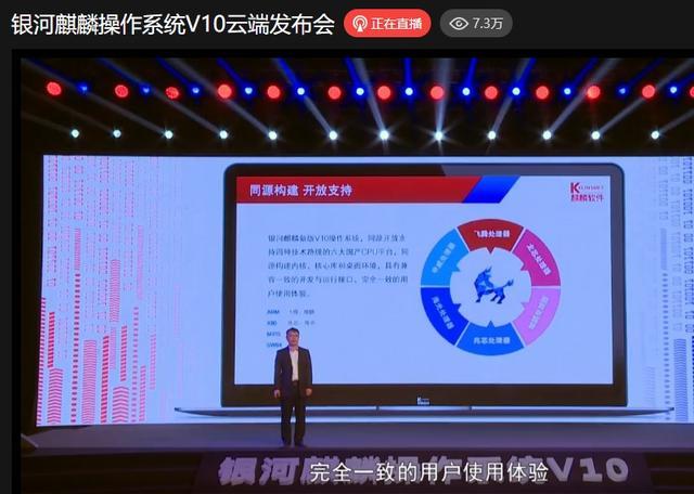 倪光南:麒麟操作系统安全等级已达到国内最高等级-第1张图片-IT新视野