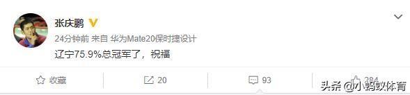 郭士强正式执教广州,辽宁俱乐部送祝福,张庆鹏:75.9%辽篮夺冠