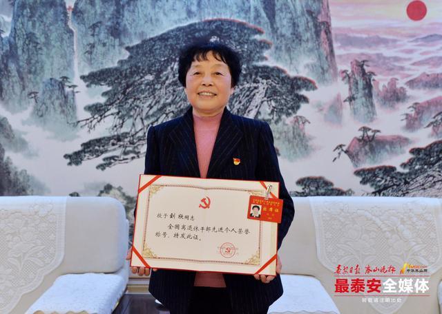 崔洪刚会见全国离退休干部先进个人刘欣