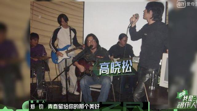郑钧为高晓松、老狼写了一首歌,半个音乐圈都为他转发…