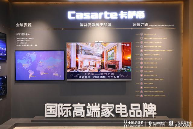 2020中国品牌节:国际高端家电品牌卡萨帝展示场景生态解决方案
