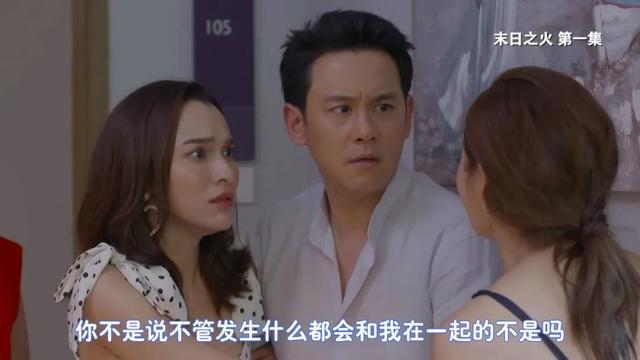 徐志贤最新泰剧《末日之火》,只有你想不到,没有什么不敢拍